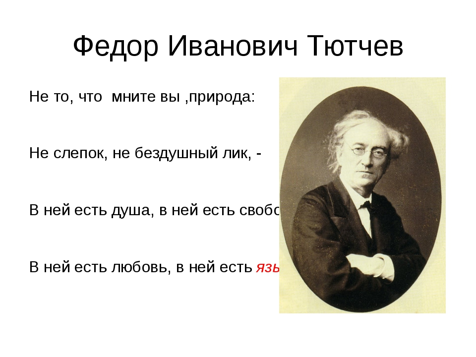 Федор Иванович Тютчев Не то, что мните вы ,природа: Не слепок, не бездушный л...