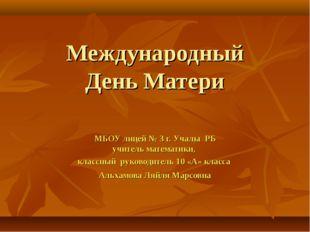 Международный День Матери МБОУ лицей № 3 г. Учалы РБ учитель математики, клас