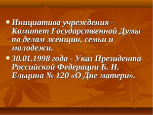 Инициатива учреждения - Комитет Государственной Думы по делам женщин, семьи