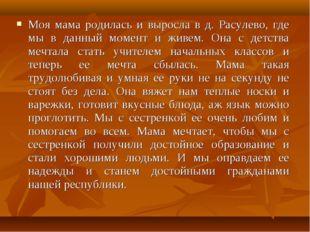 Моя мама родилась и выросла в д. Расулево, где мы в данный момент и живем. Он
