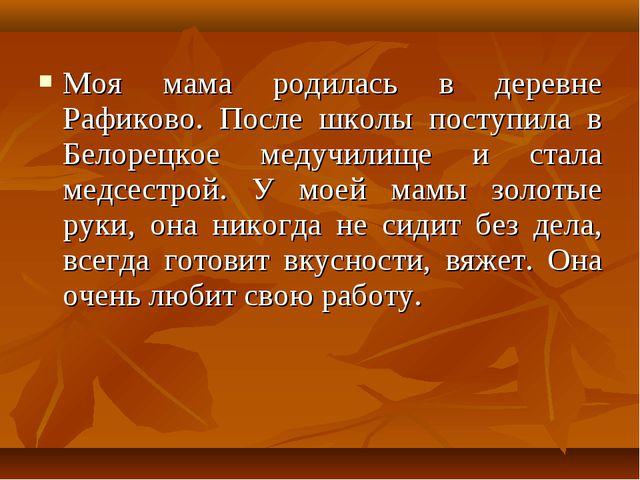 Моя мама родилась в деревне Рафиково. После школы поступила в Белорецкое мед...