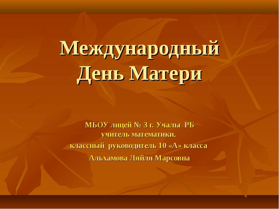 Международный День Матери МБОУ лицей № 3 г. Учалы РБ учитель математики, клас...
