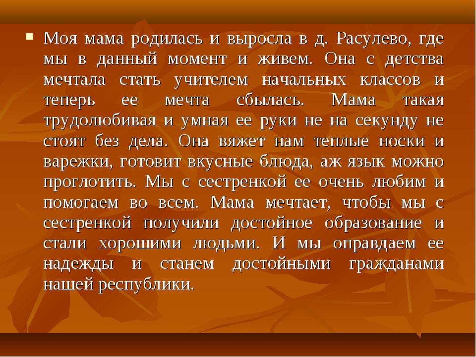 Моя мама родилась и выросла в д. Расулево, где мы в данный момент и живем. Он...
