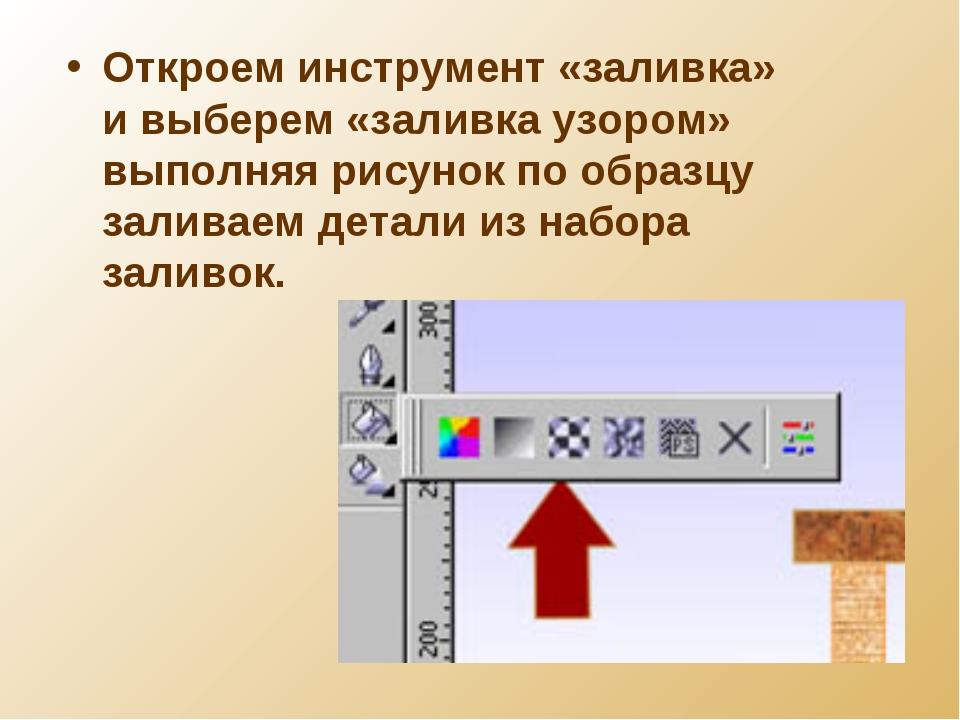 Откроем инструмент «заливка» и выберем «заливка узором» выполняя рисунок по о...