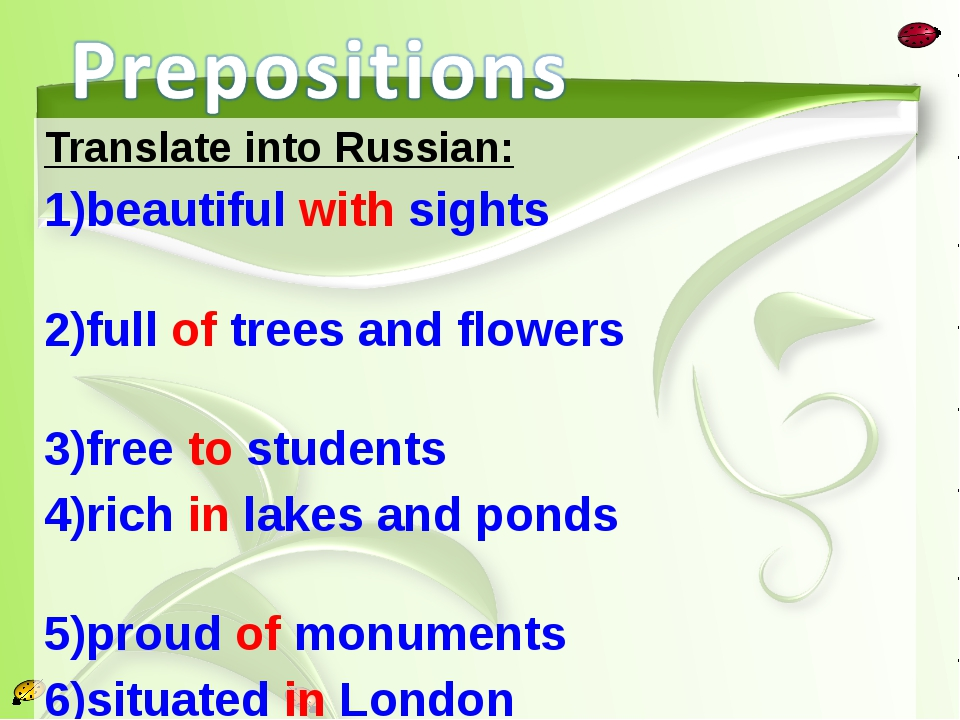 Translate into Russian: beautiful with sights full of trees and flowers free...