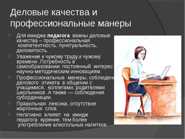 Деловые качества и профессиональные манеры Для имиджапедагогаважны деловы...