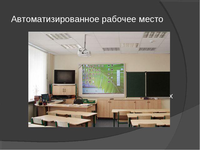 Автоматизированное рабочее место АРМ учителя - предоставляет огромные возможн...