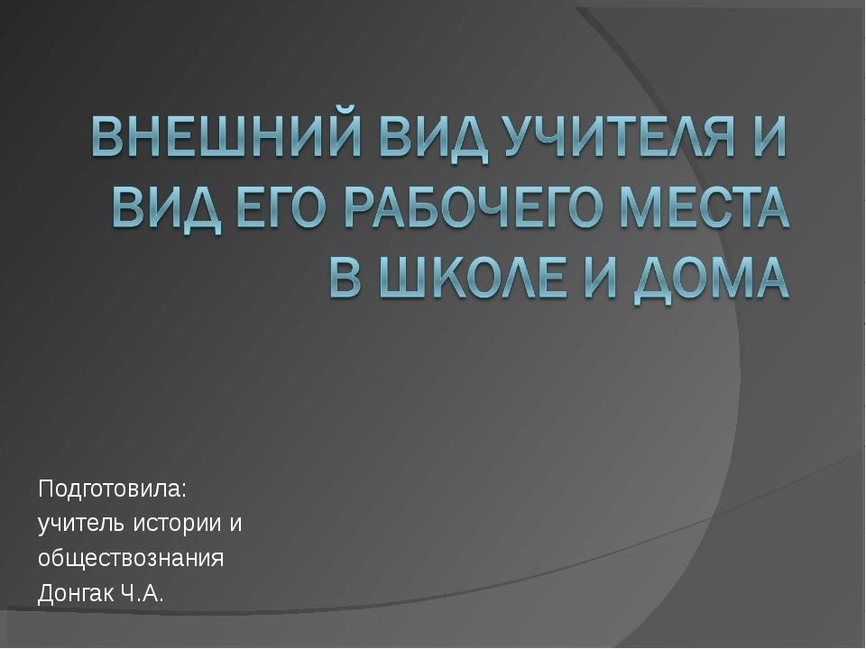 Подготовила: учитель истории и обществознания Донгак Ч.А.