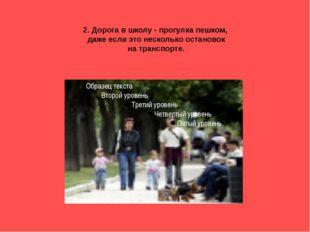 2. Дорога в школу - прогулка пешком, даже если это несколько остановок на тра