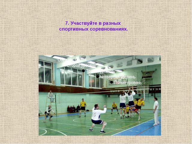 7. Участвуйте в разных спортивных соревнованиях.