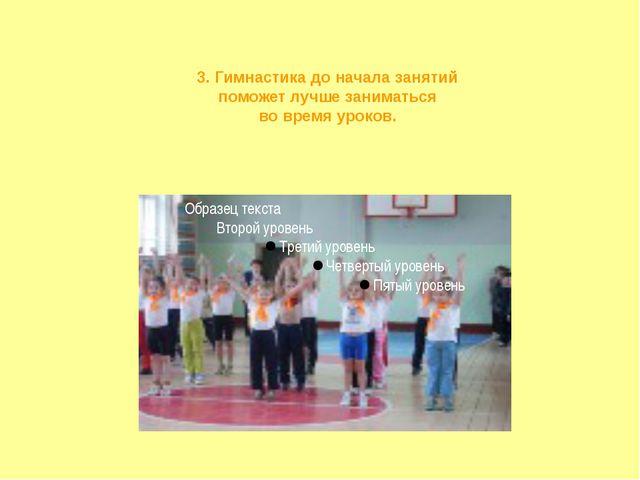 3. Гимнастика до начала занятий поможет лучше заниматься во время уроков.