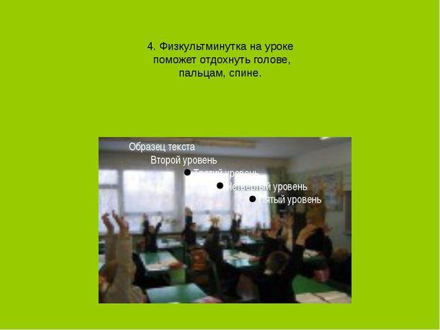4. Физкультминутка на уроке поможет отдохнуть голове, пальцам, спине.