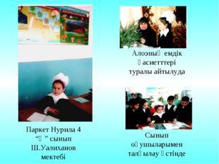 """Паркет Нурила 4 """"Ә"""" сынып Ш.Уалиханов мектебі Сынып оқушыларымен талқылау үст"""