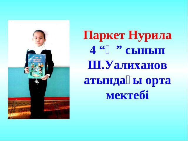 """Паркет Нурила 4 """"Ә"""" сынып Ш.Уалиханов атындағы орта мектебі"""