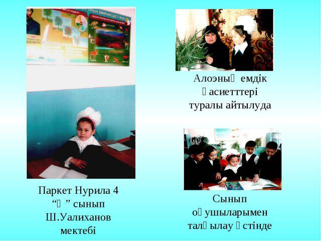 """Паркет Нурила 4 """"Ә"""" сынып Ш.Уалиханов мектебі Сынып оқушыларымен талқылау үст..."""