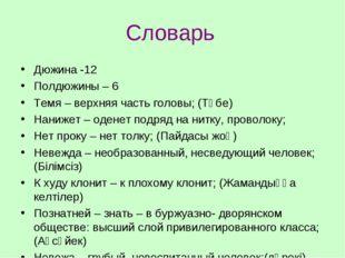 Словарь Дюжина -12 Полдюжины – 6 Темя – верхняя часть головы; (Төбе) Нанижет