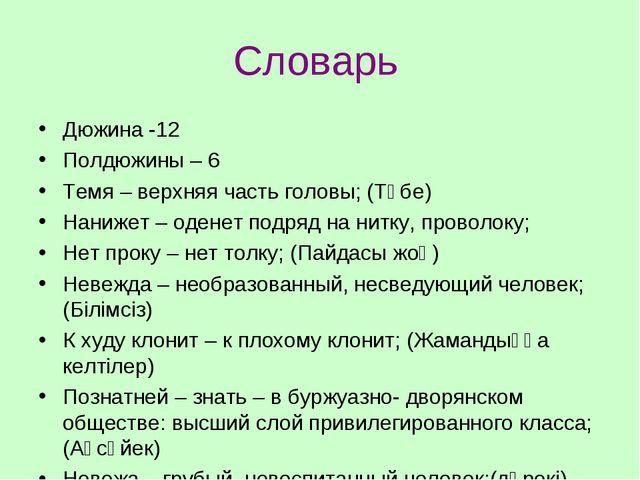 Словарь Дюжина -12 Полдюжины – 6 Темя – верхняя часть головы; (Төбе) Нанижет...