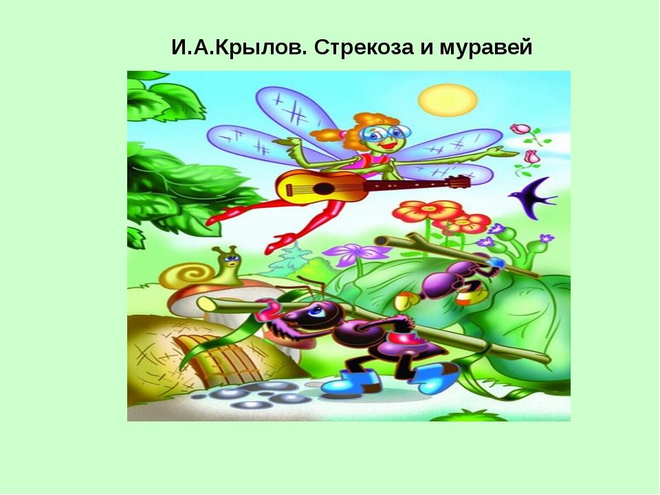 И.А.Крылов. Стрекоза и муравей