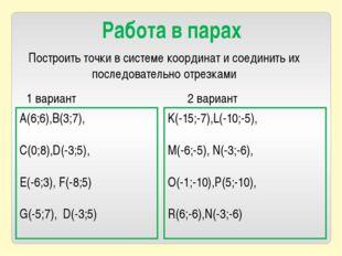 А(6;6),B(3;7), C(0;8),D(-3;5), E(-6;3), F(-8;5) G(-5;7), D(-3;5) K(-15;-7),L(