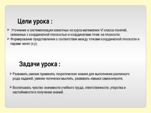 Цели урока : Уточнение и систематизация известных из курса математики VI клас