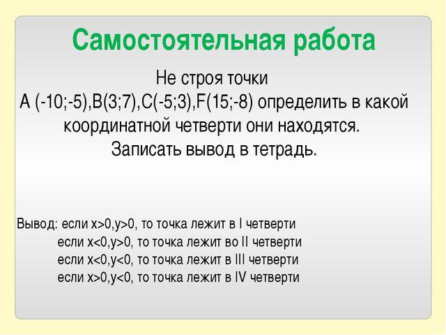 Не строя точки A (-10;-5),B(3;7),C(-5;3),F(15;-8) определить в какой координа...