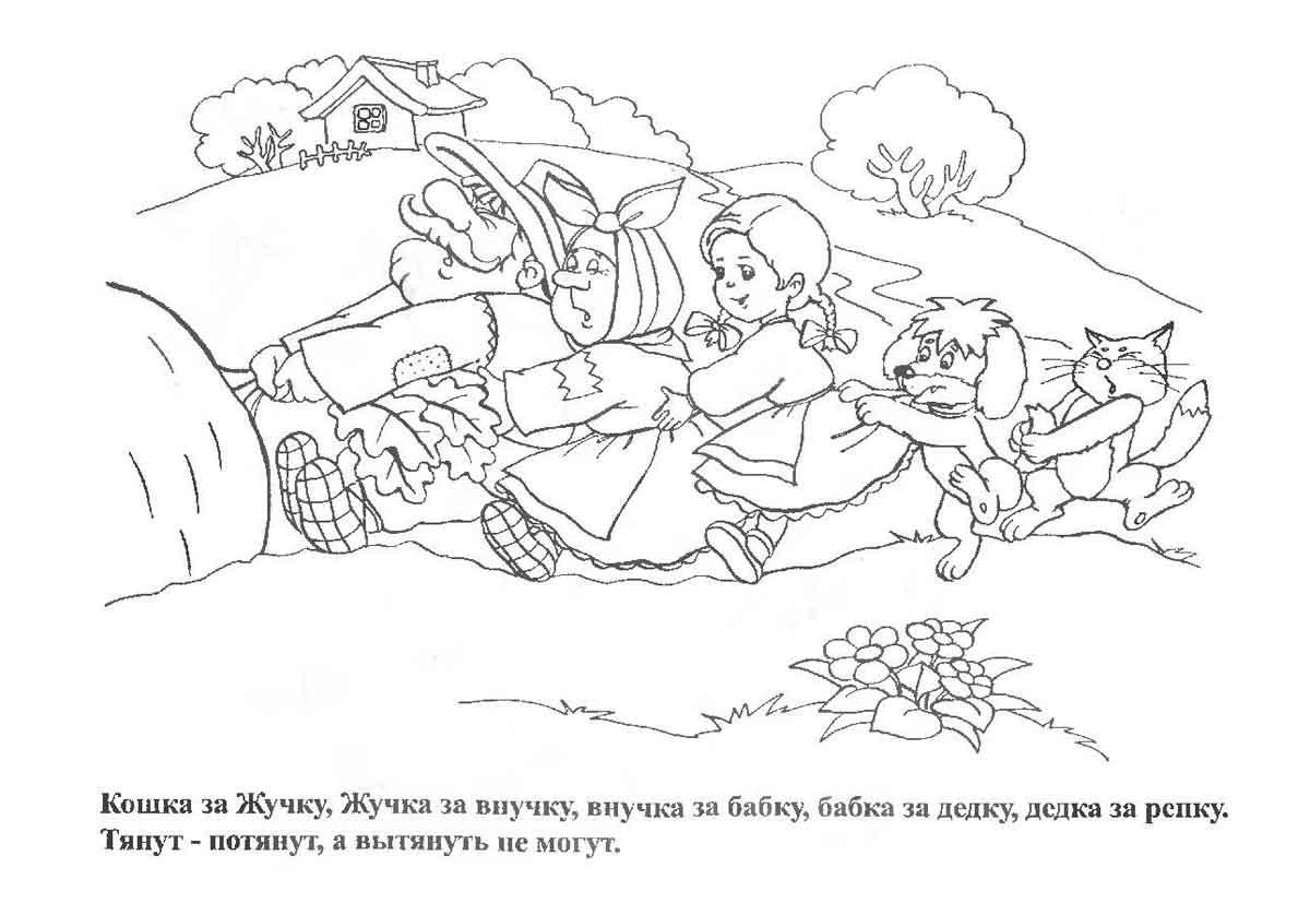 http://razukraska.ru/wp-content/gallery/repka/repka09.jpg
