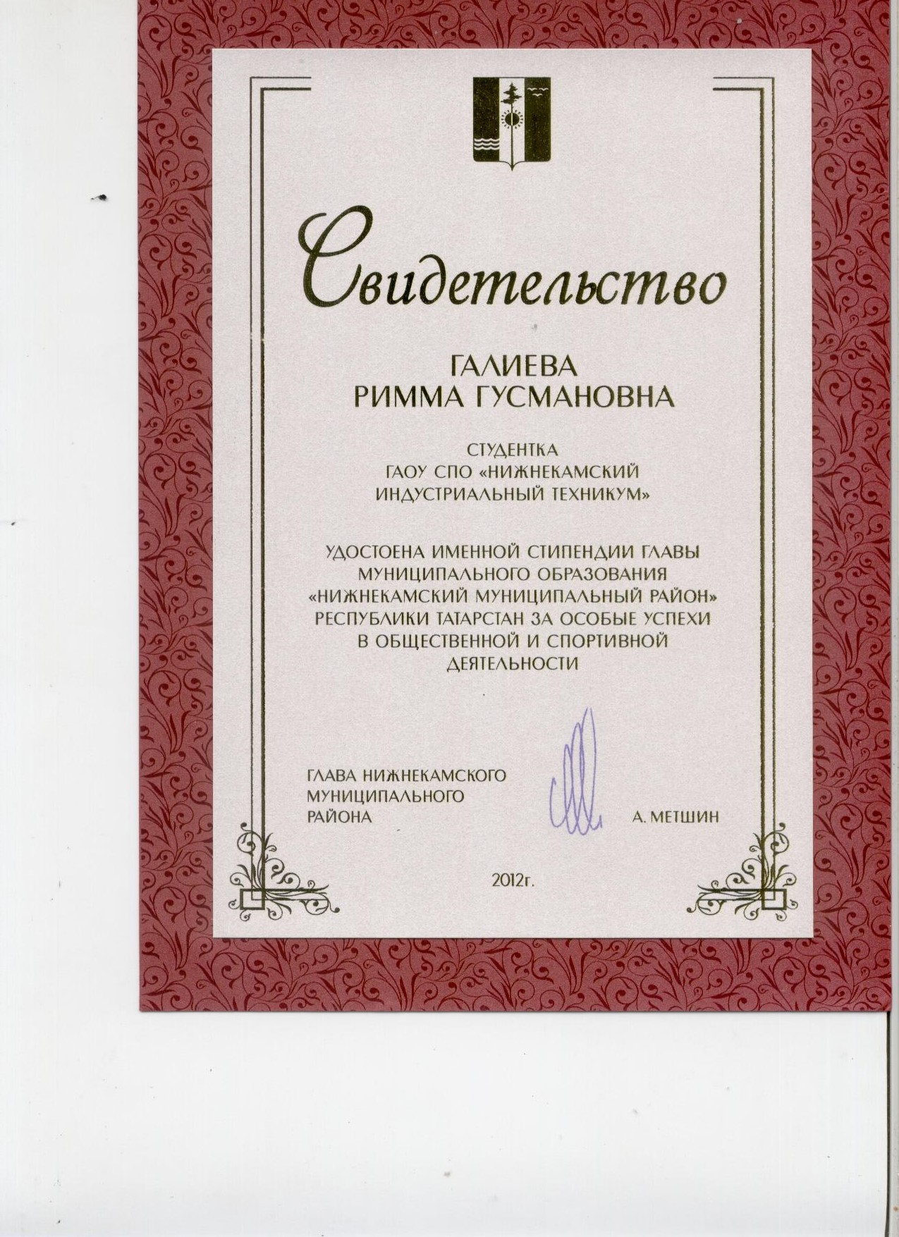 F:\Всероссйский конкурс Портфолио выпускника\РИММА\Римма 018.jpg