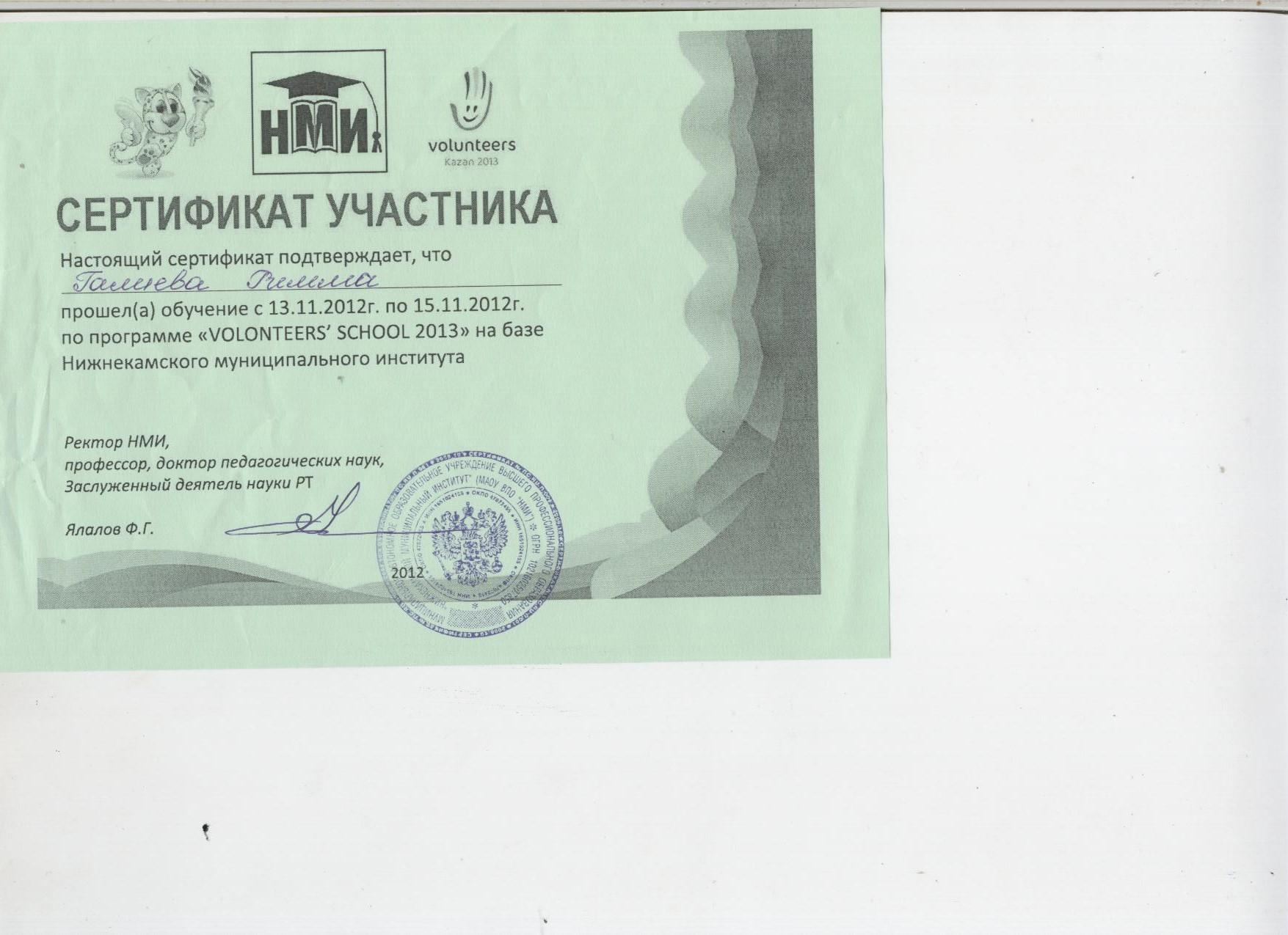 F:\Всероссйский конкурс Портфолио выпускника\РИММА\Римма 020.jpg