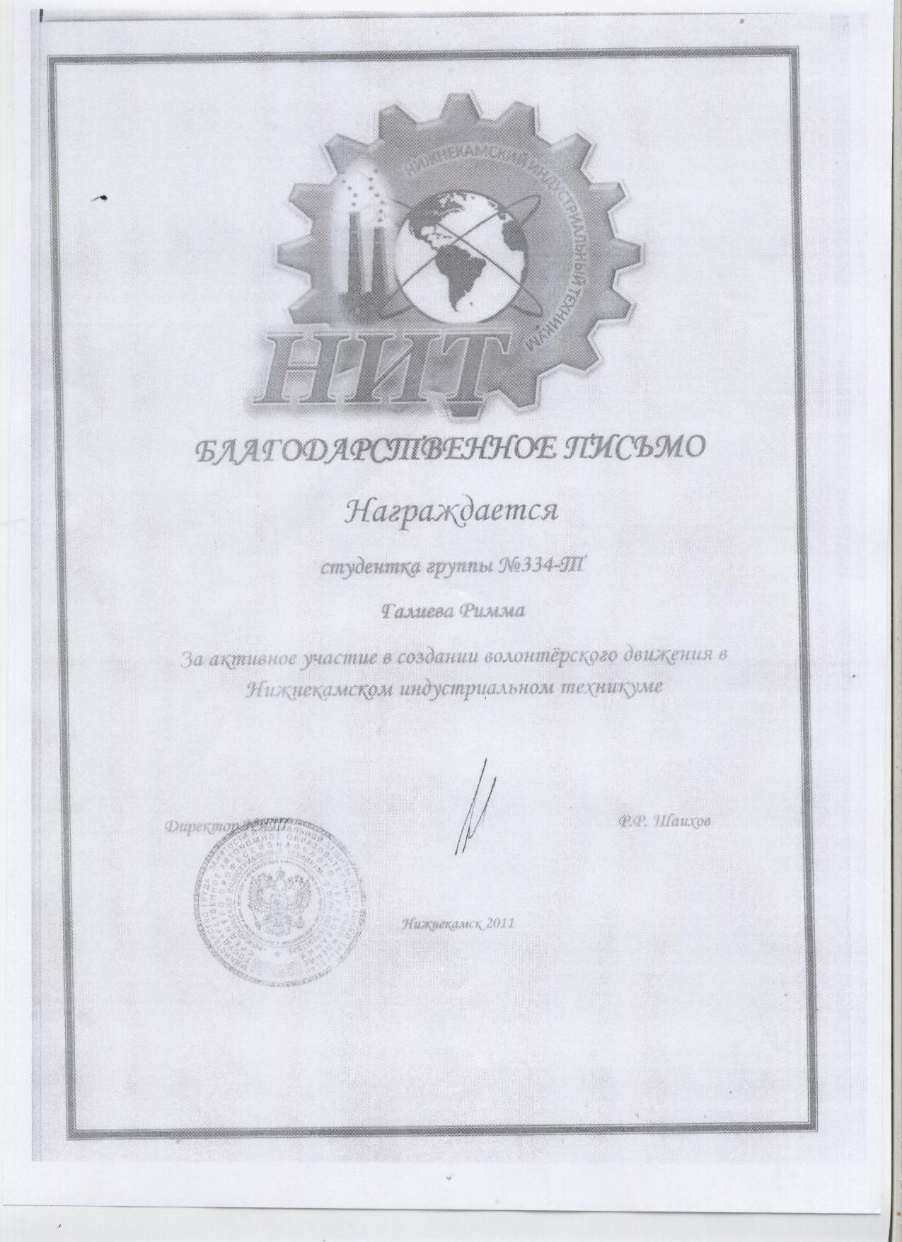 F:\Всероссйский конкурс Портфолио выпускника\РИММА\Римма 009.jpg