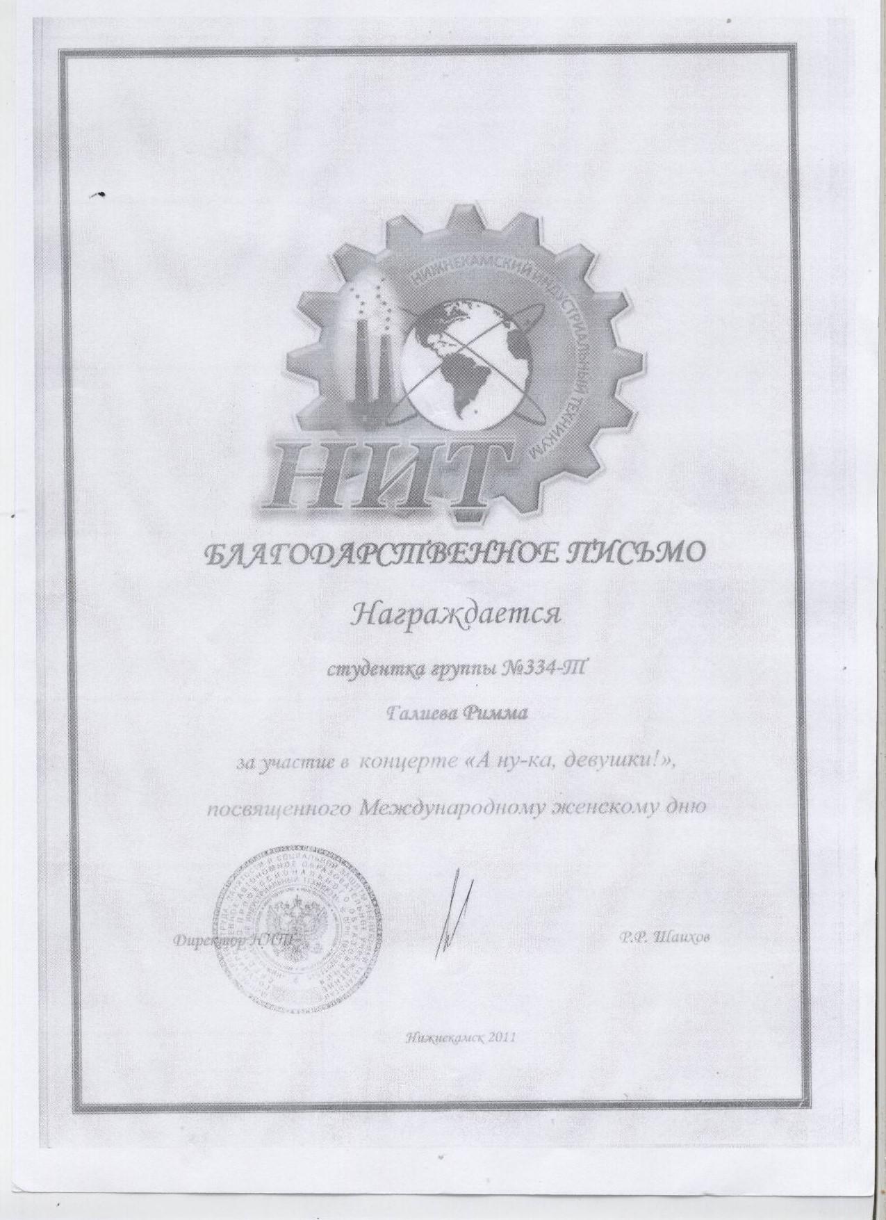 F:\Всероссйский конкурс Портфолио выпускника\РИММА\Римма 007.jpg