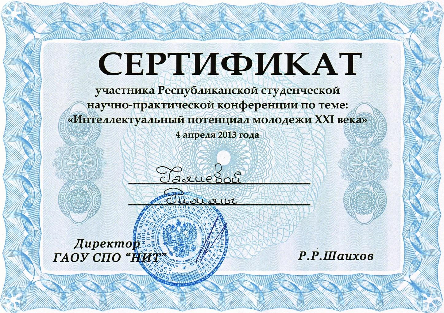 F:\Всероссйский конкурс Портфолио выпускника\РИММА\Untitled-Scanned-01.jpg