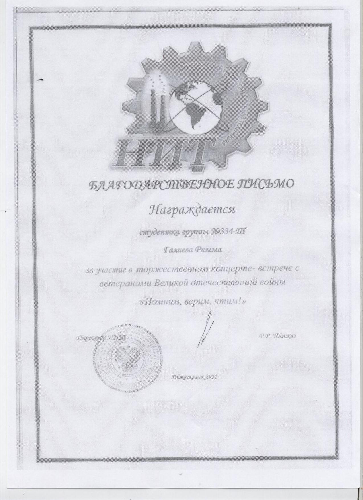 F:\Всероссйский конкурс Портфолио выпускника\РИММА\Римма 010.jpg