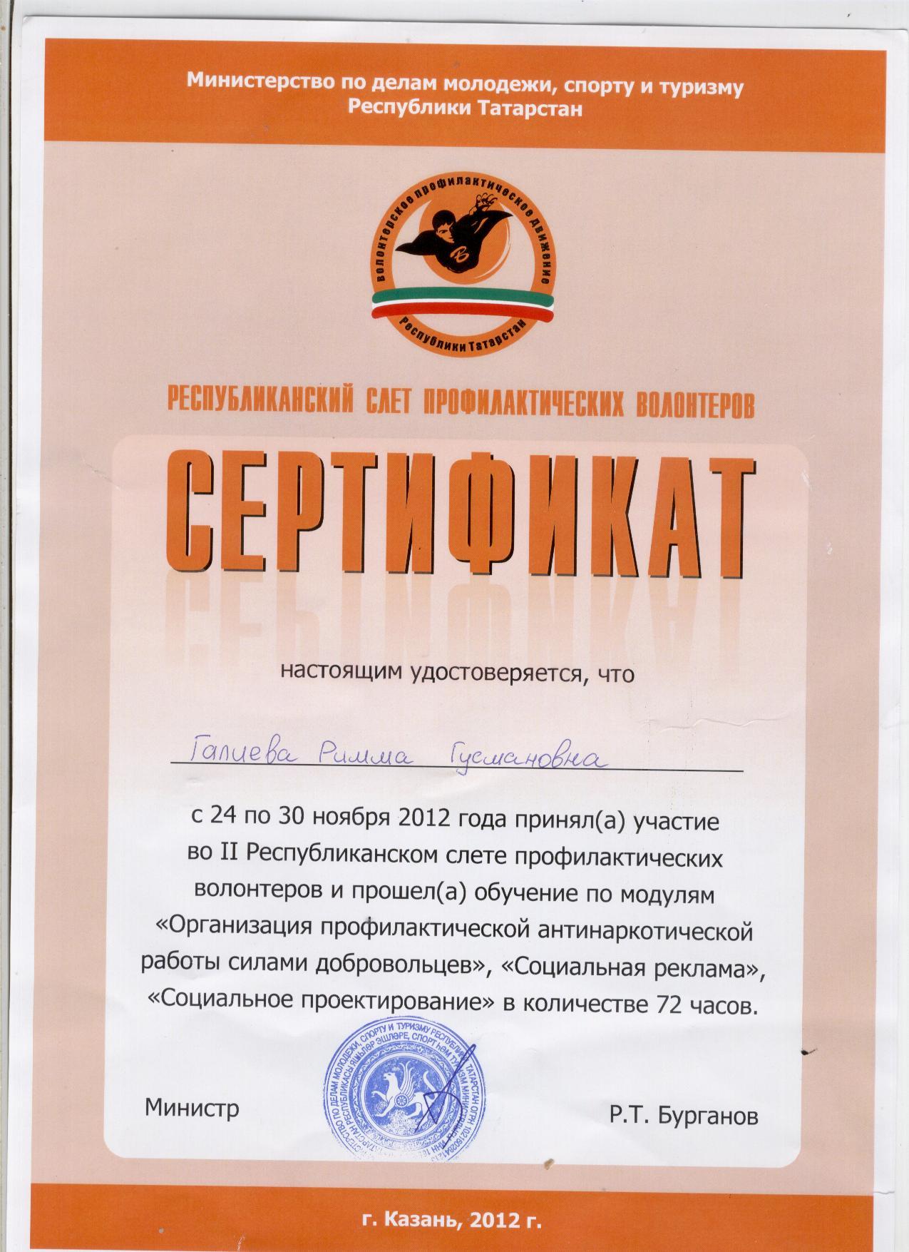 F:\Всероссйский конкурс Портфолио выпускника\РИММА\Римма 022.jpg