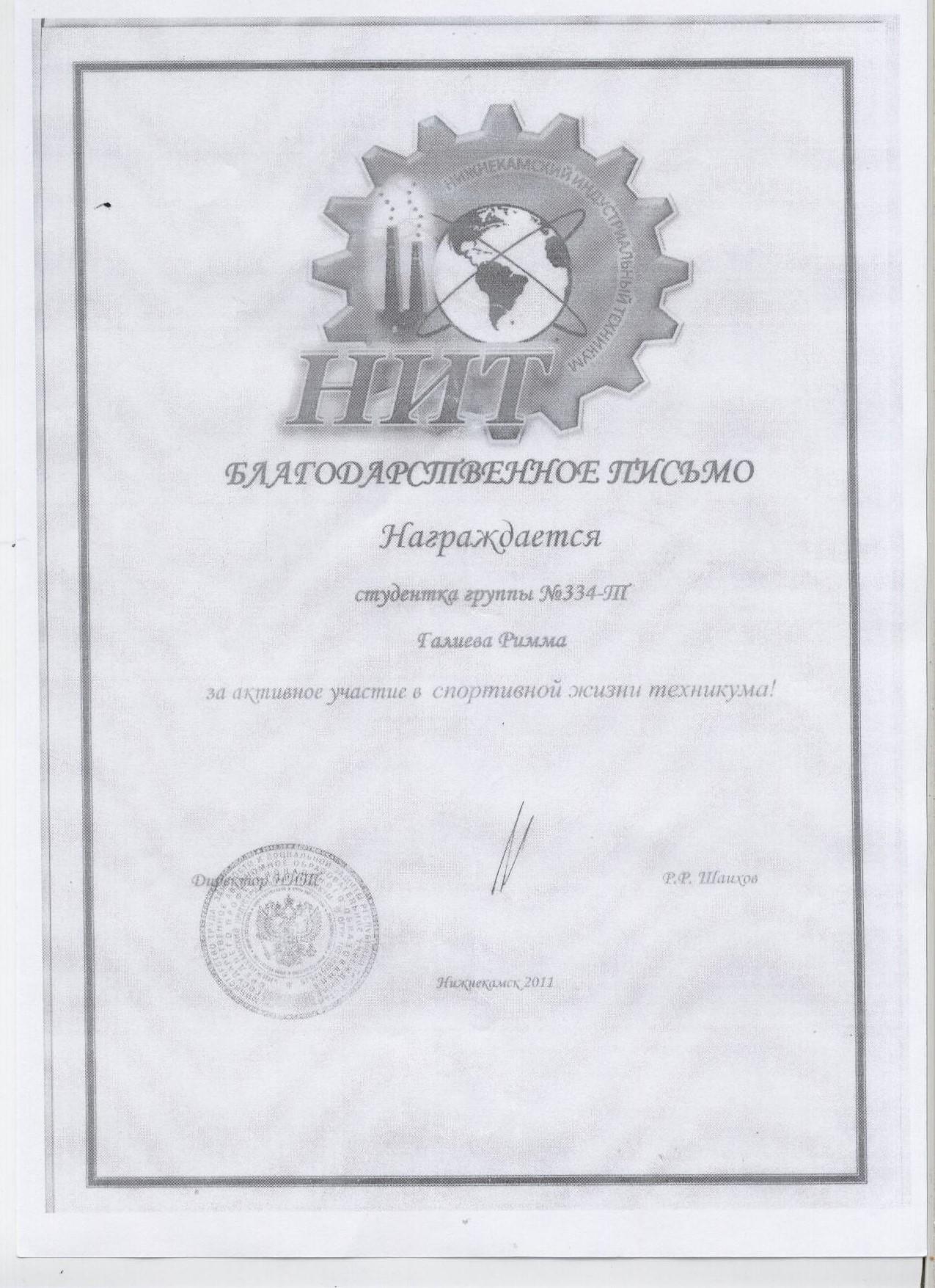 F:\Всероссйский конкурс Портфолио выпускника\РИММА\Римма 011.jpg
