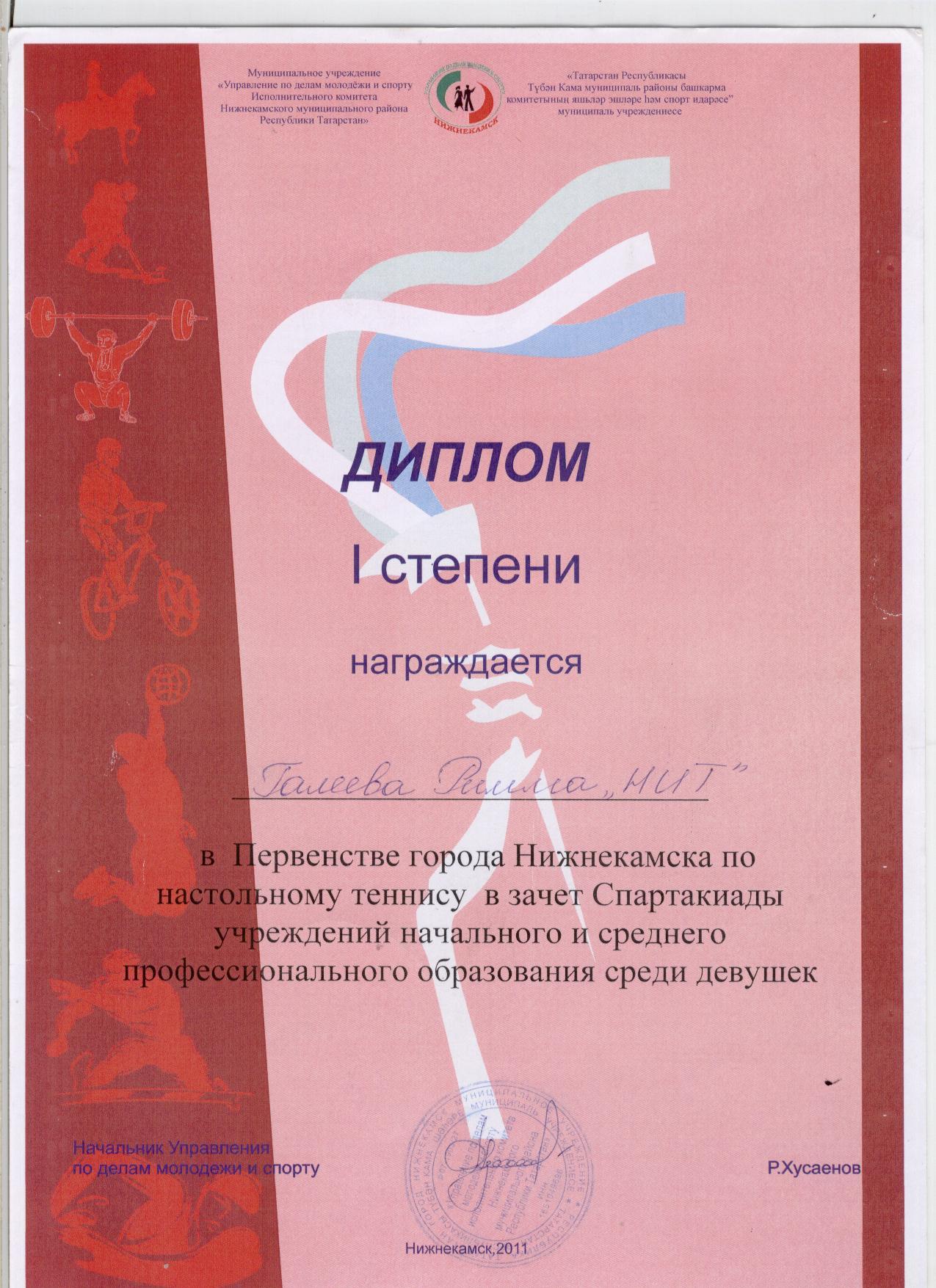 F:\Всероссйский конкурс Портфолио выпускника\РИММА\Римма 024.jpg