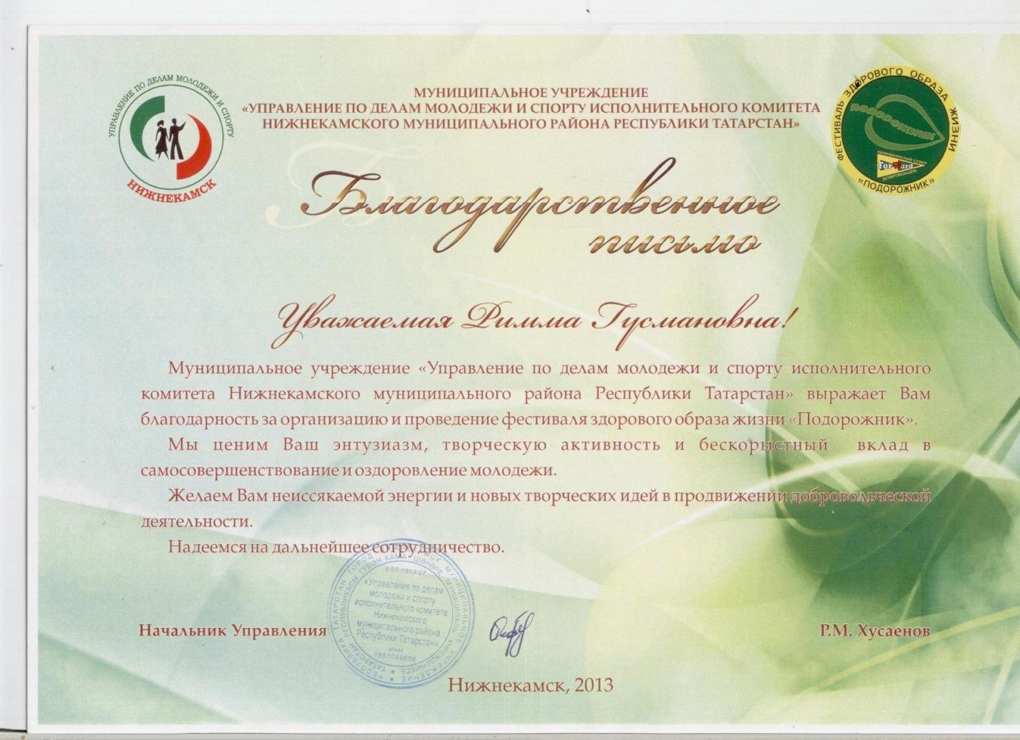 F:\Всероссйский конкурс Портфолио выпускника\РИММА\Римма 015.jpg