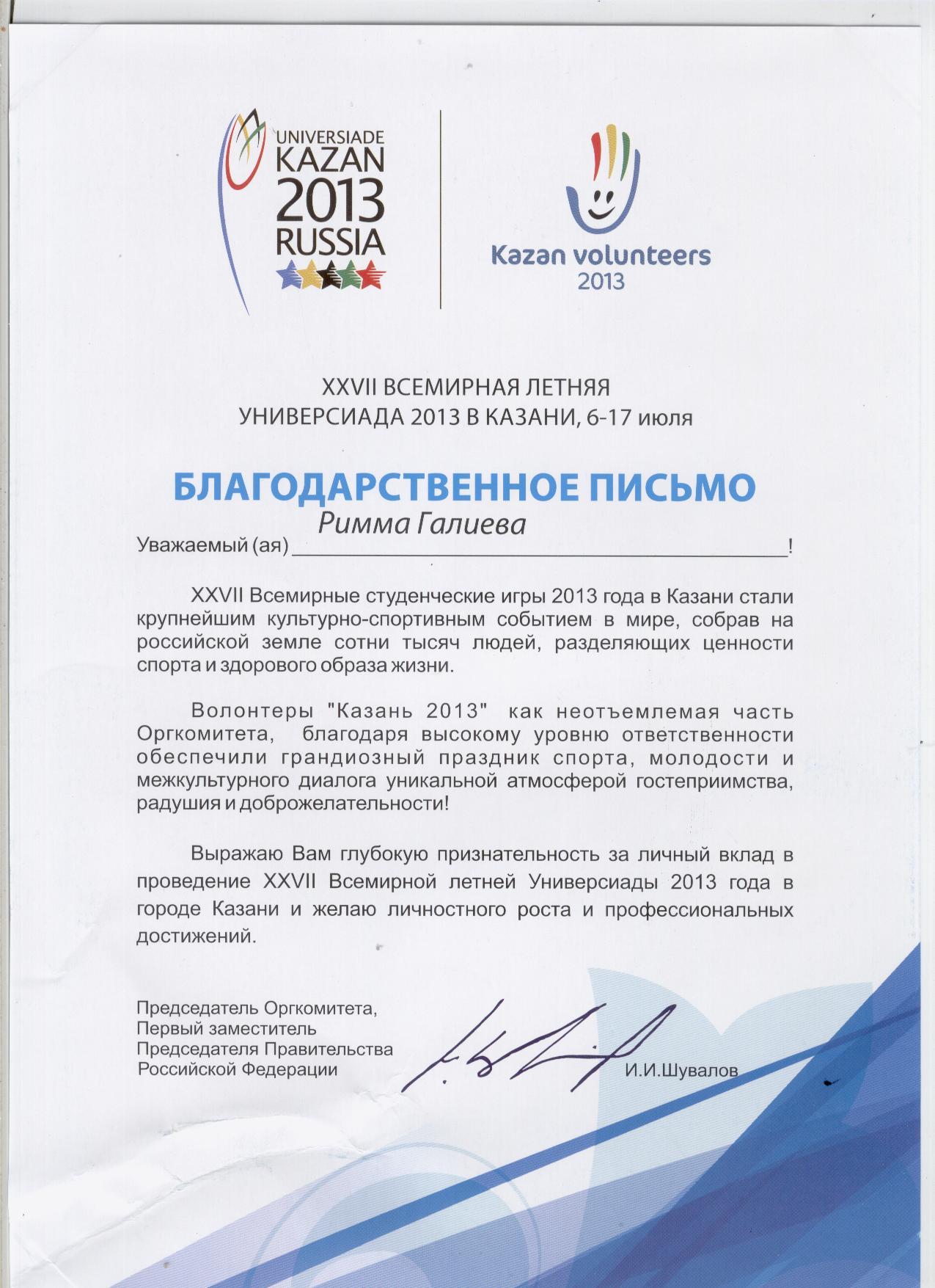 F:\Всероссйский конкурс Портфолио выпускника\РИММА\Римма 031.jpg