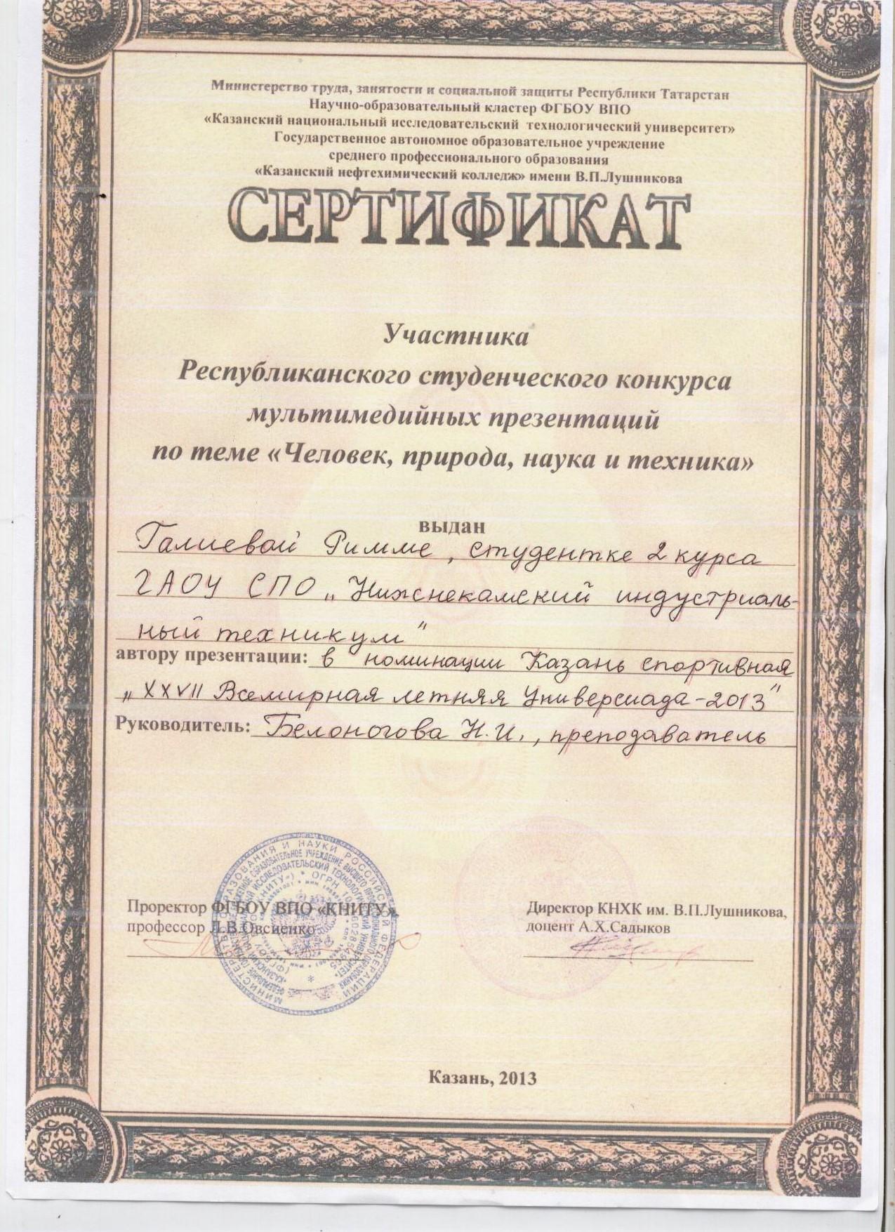 F:\Всероссйский конкурс Портфолио выпускника\РИММА\Римма 002.jpg