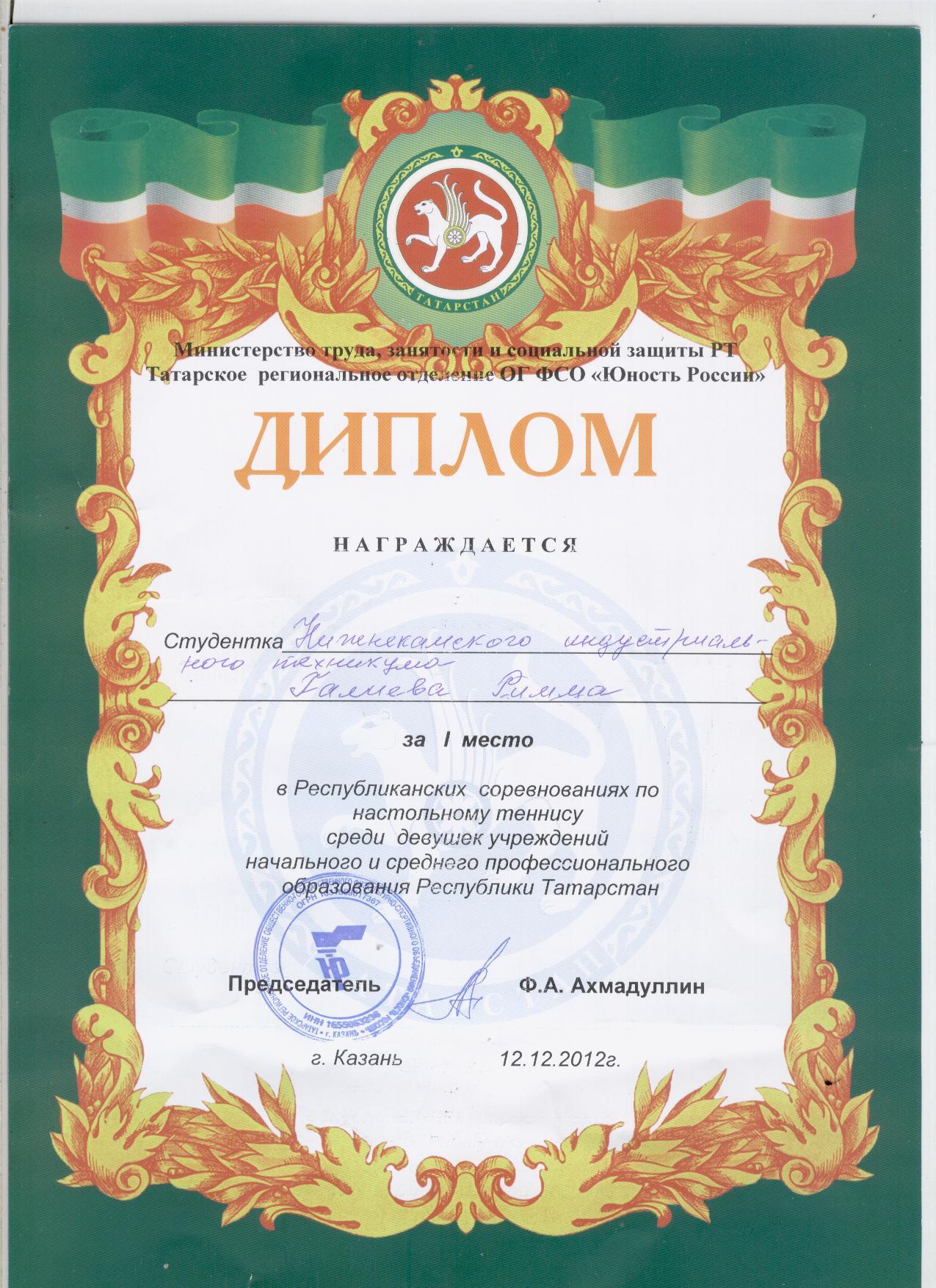 F:\Всероссйский конкурс Портфолио выпускника\РИММА\Римма 023.jpg