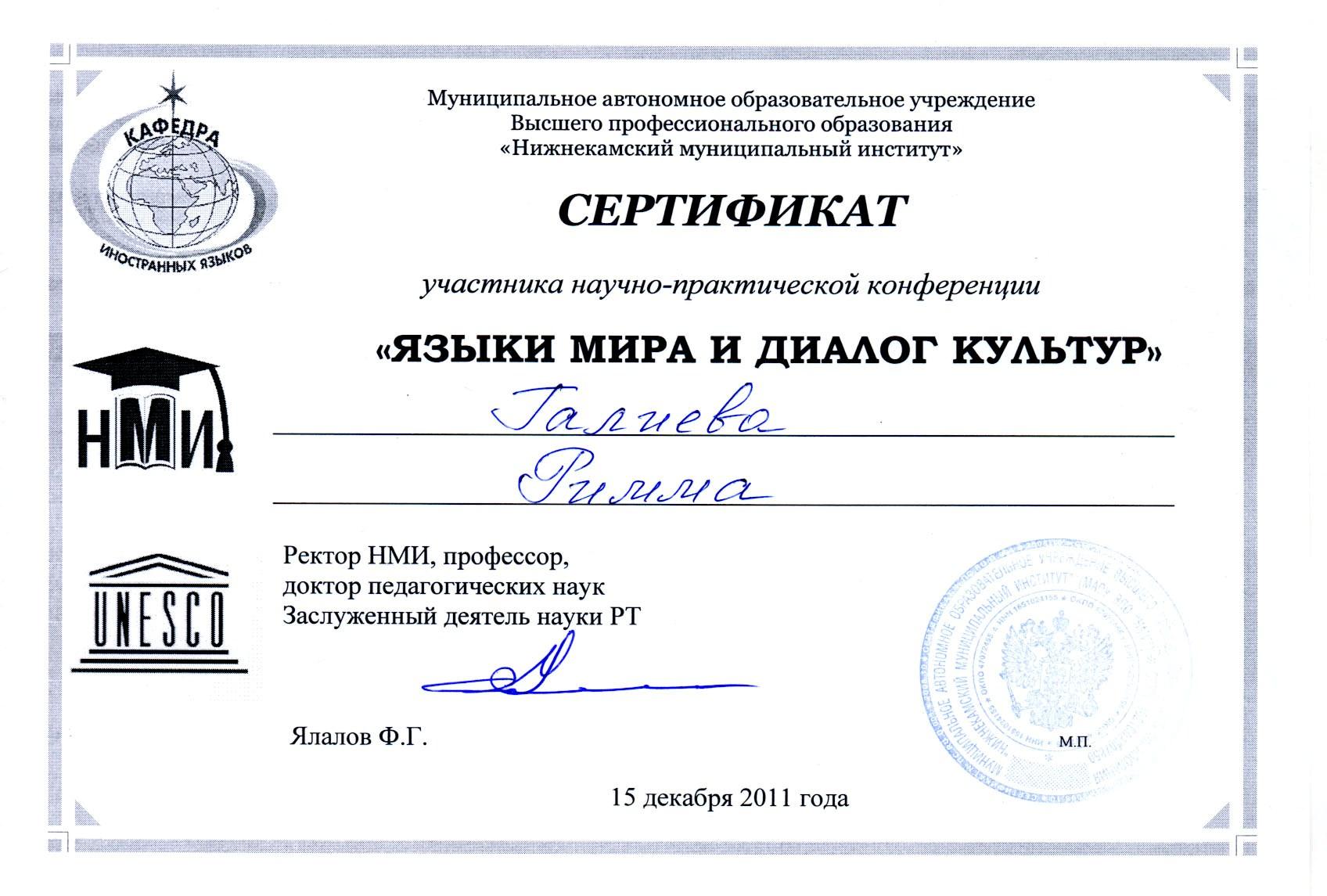 F:\Всероссйский конкурс Портфолио выпускника\РИММА\Безимени-1.jpg