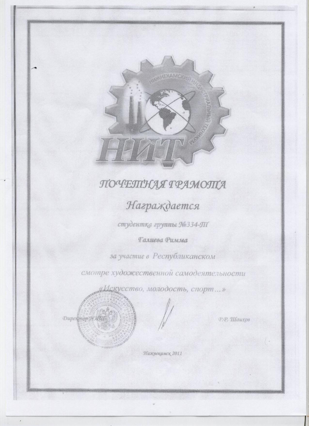 F:\Всероссйский конкурс Портфолио выпускника\РИММА\Римма 025.jpg