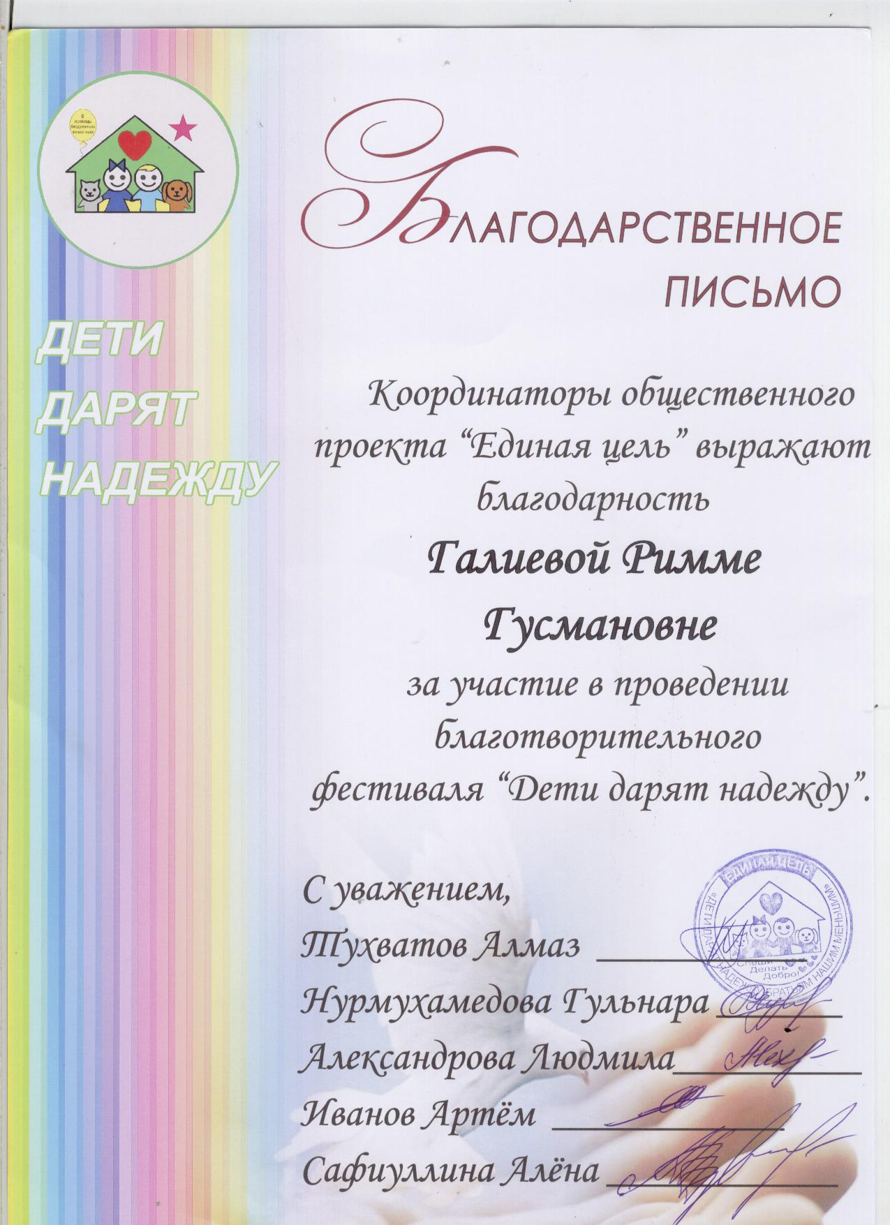 F:\Всероссйский конкурс Портфолио выпускника\РИММА\Римма 014.jpg