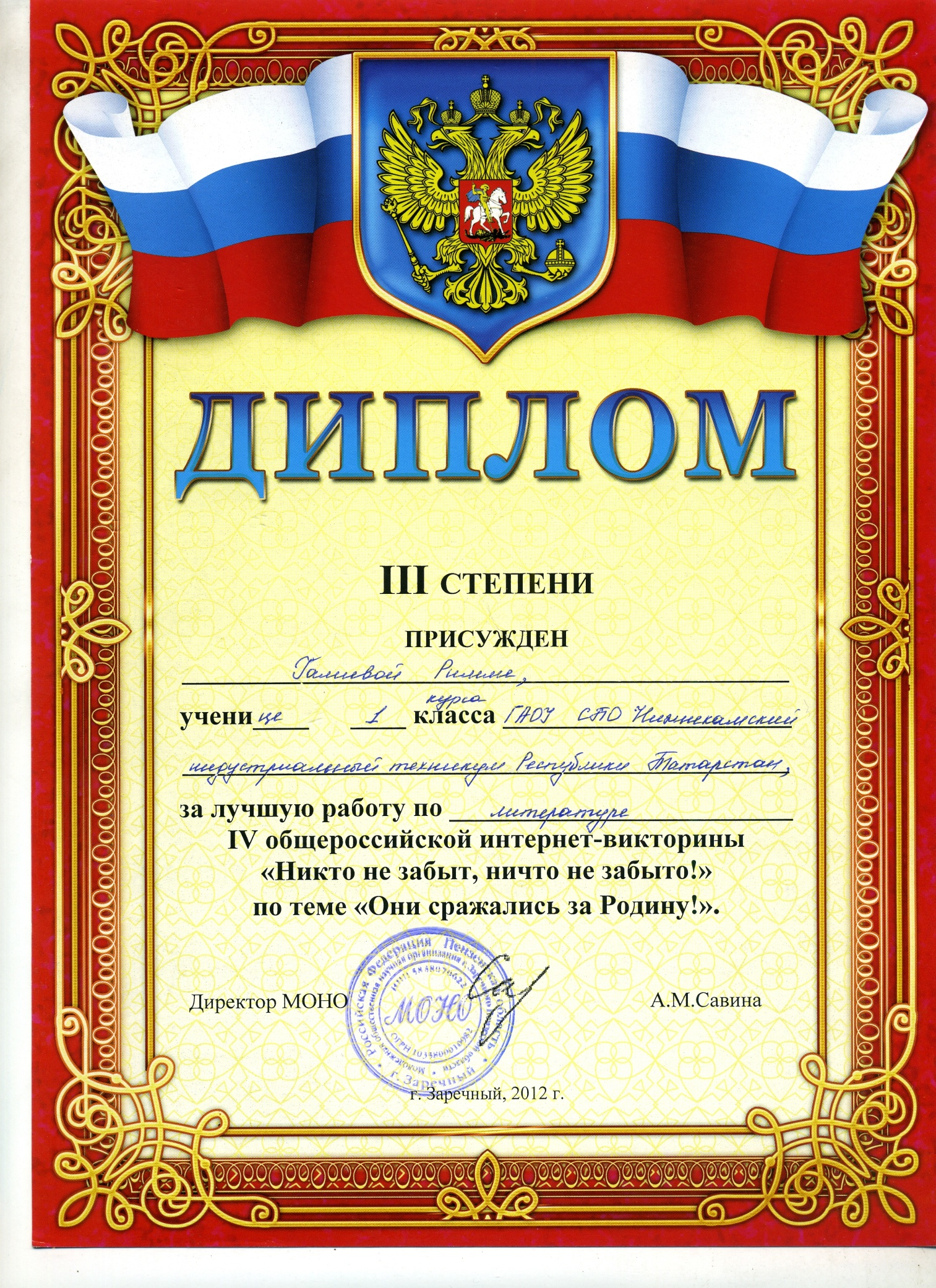F:\Всероссйский конкурс Портфолио выпускника\РИММА\img766.jpg