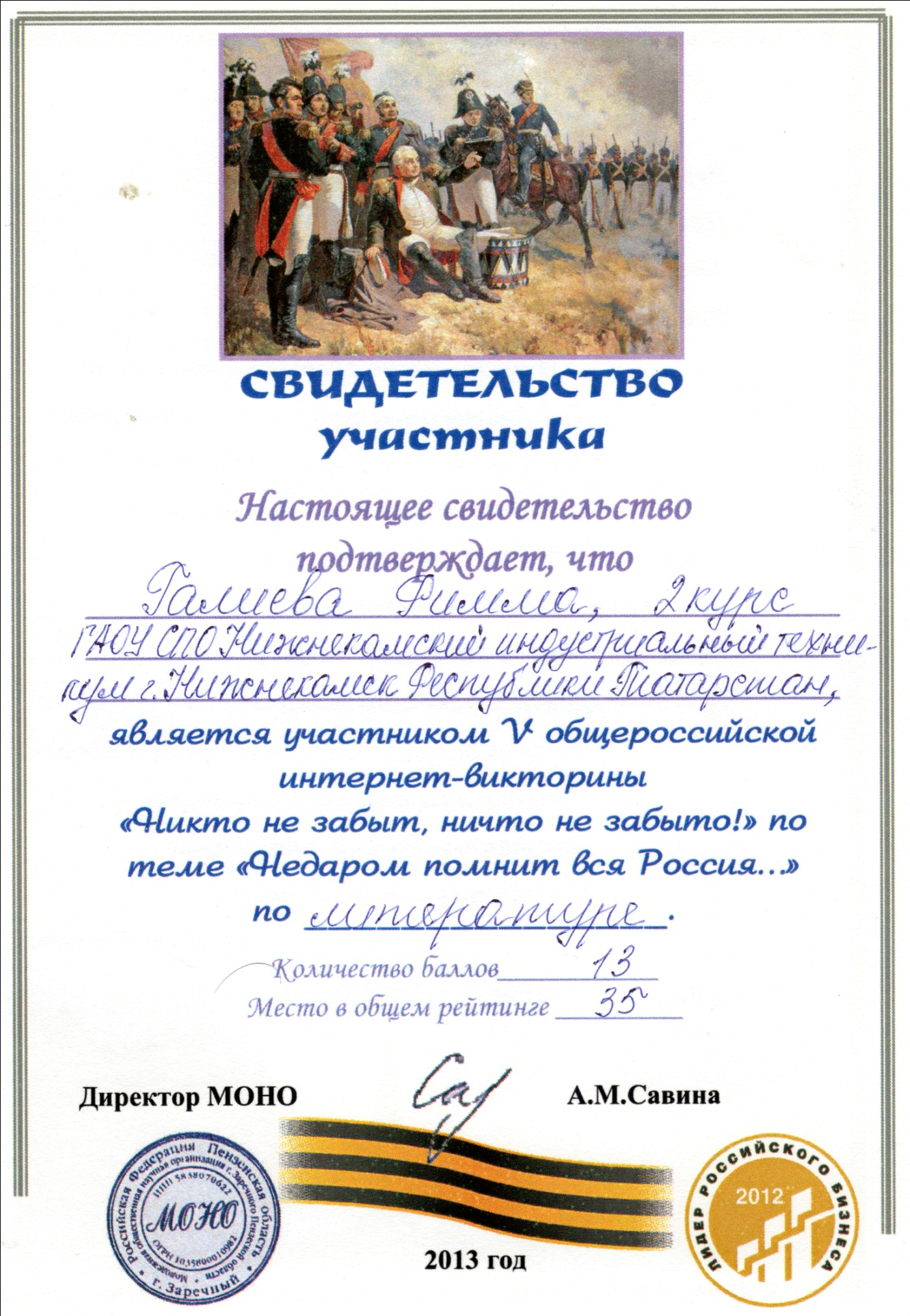 F:\Всероссйский конкурс Портфолио выпускника\РИММА\img988.jpg
