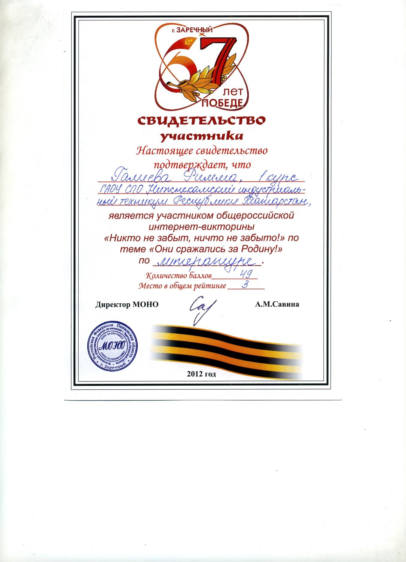 F:\Всероссйский конкурс Портфолио выпускника\РИММА\img764.jpg