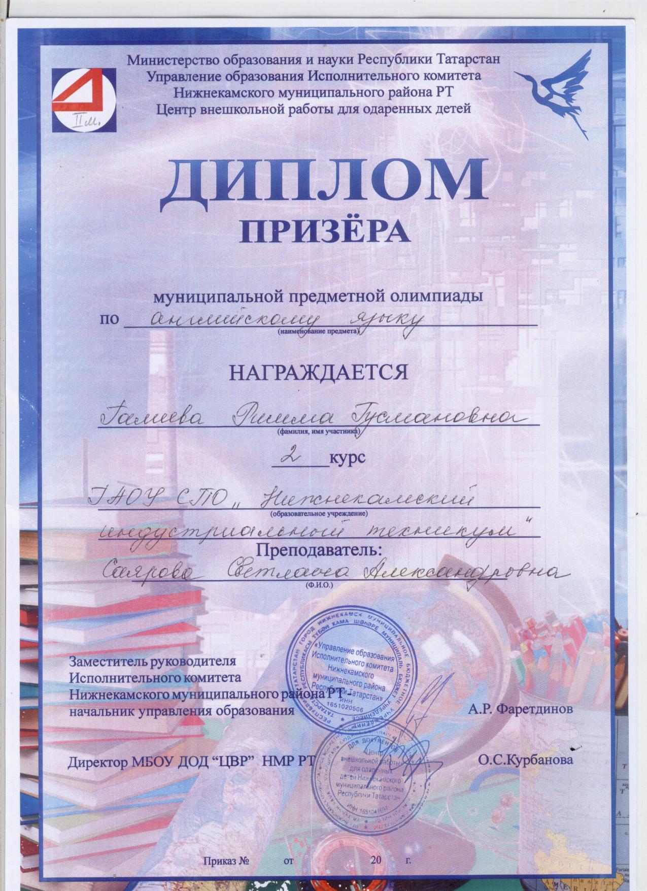 F:\Всероссйский конкурс Портфолио выпускника\РИММА\Римма 003.jpg