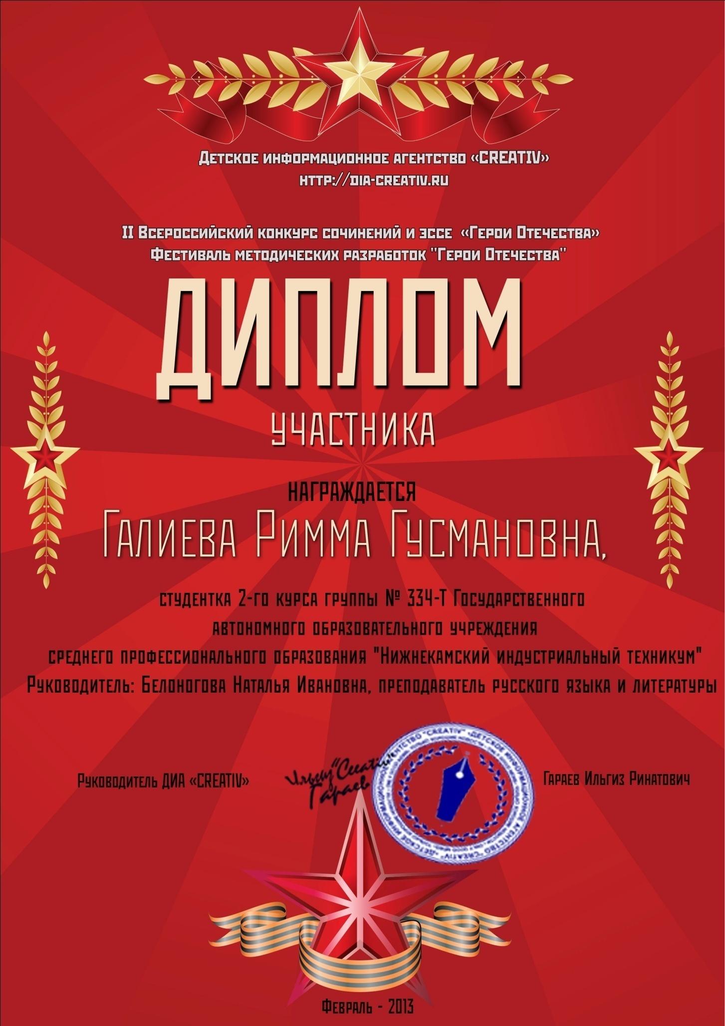 F:\Всероссйский конкурс Портфолио выпускника\РИММА\1.jpg