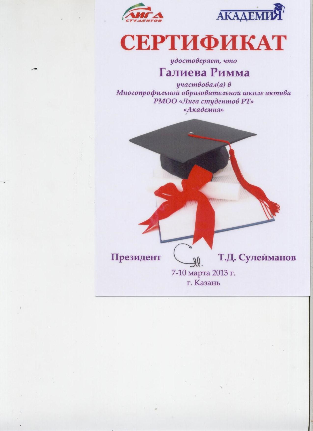 F:\Всероссйский конкурс Портфолио выпускника\РИММА\Римма 004.jpg