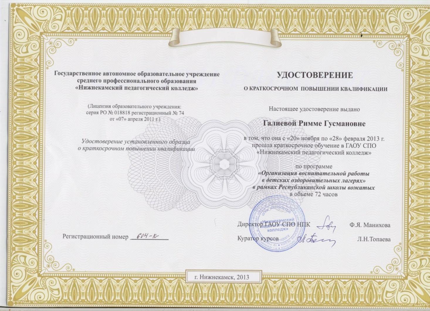 F:\Всероссйский конкурс Портфолио выпускника\РИММА\Римма 027.jpg