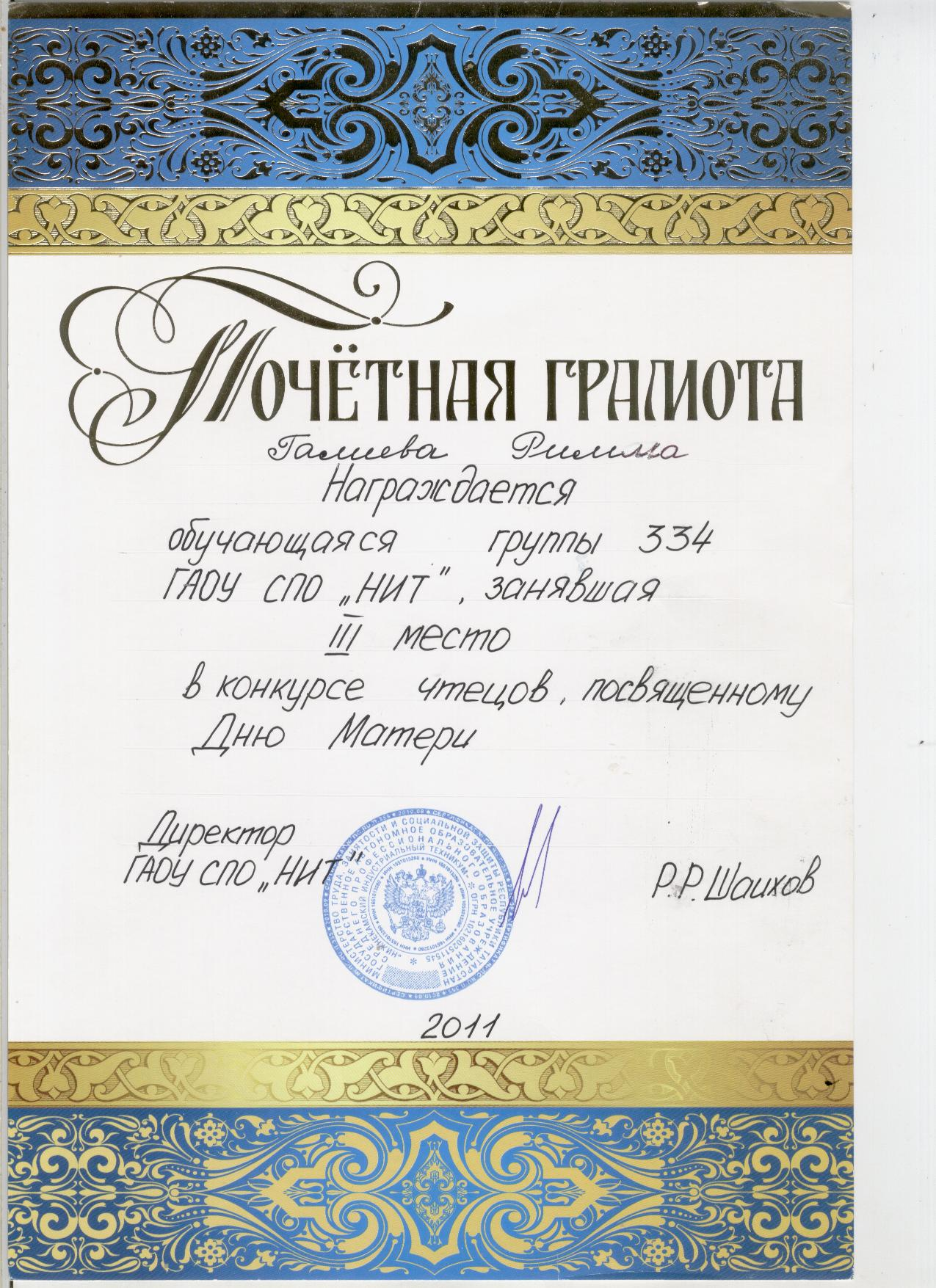 F:\Всероссйский конкурс Портфолио выпускника\РИММА\Римма 030.jpg
